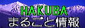 Hakuba whole information large size banner